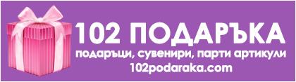 102PODARAKA.COM - подаръци, сувенири и парти артикули