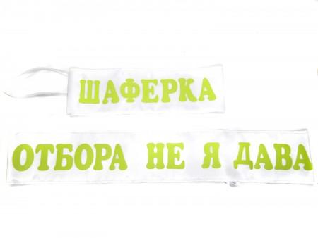 Лента за парти в бяло с надпис по Ваш избор в зелено