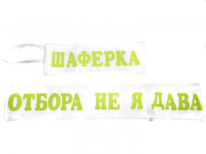 Лента за парти в бяло с надпис по Ваш избор в зелено | PARTIBG.COM