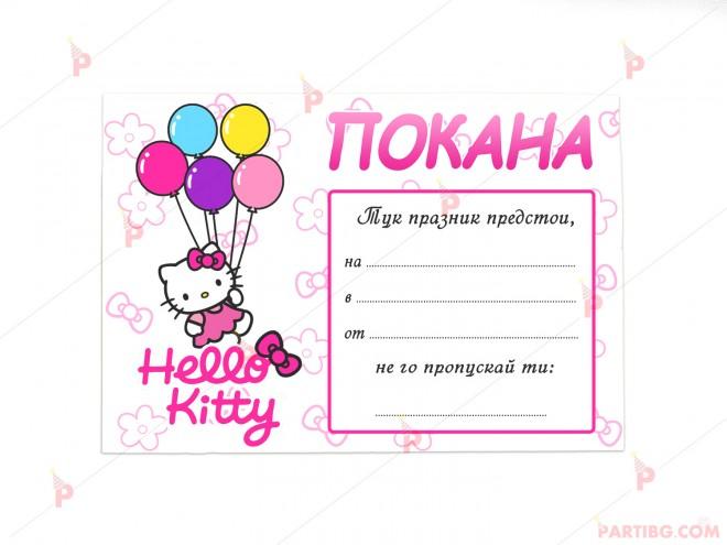 Покани 10бр. за рожден ден с декор Кити 2 | PARTIBG.COM