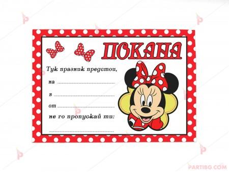 Покани 10бр. за рожден ден с декор Мини маус в червено
