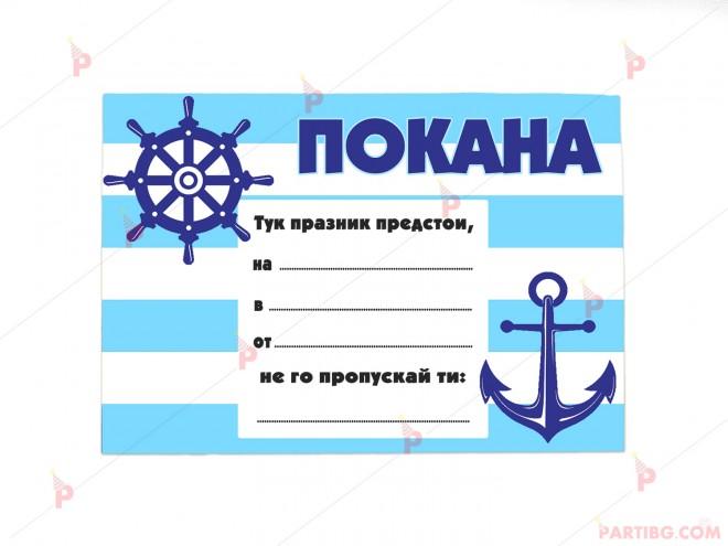 Покани 10бр. за рожден ден с морски декор | PARTIBG.COM