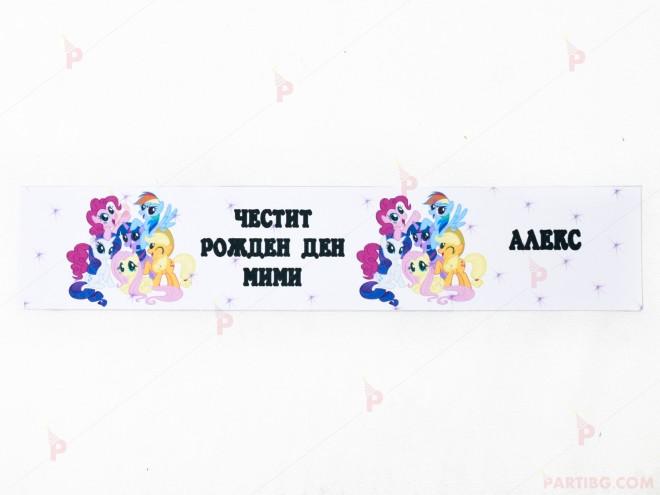 Етикет за вода с декор Понита/My little pony | 102PODARAKA.COM