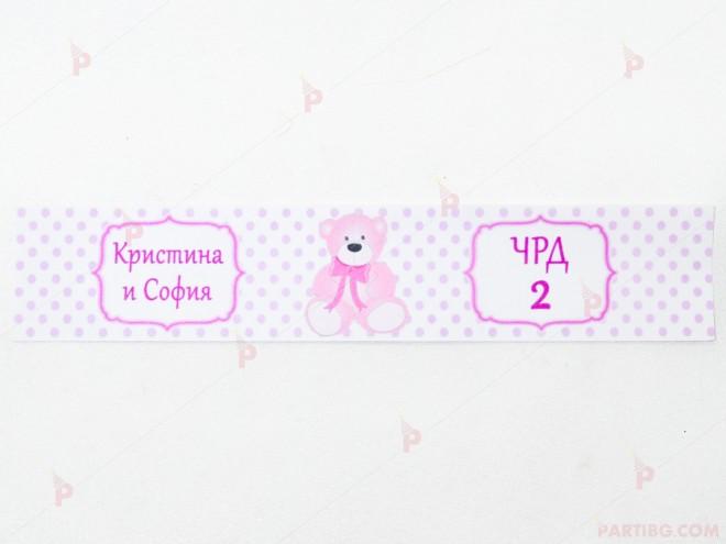 Етикет за вода с декор розово мече | 102PODARAKA.COM