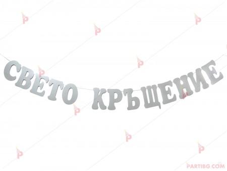 """Надпис """"Свето кръщение"""" в сребрист цвят 20/14"""