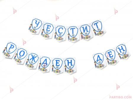 """Надпис/Банер """"Честит Рожден Ден"""" с декор Пес Патрул"""