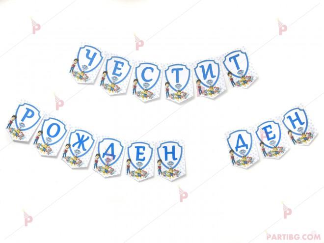 "Надпис/Банер ""Честит Рожден Ден"" с декор Пес Патрул | 102PODARAKA.COM"