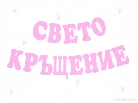 """Надпис """"Свето кръщение"""" в розово 20/14"""