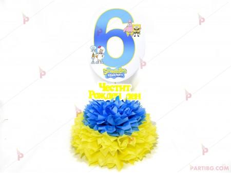Украса за маса с цифра по избор - декор Спондж Боб / Sponge bob 2