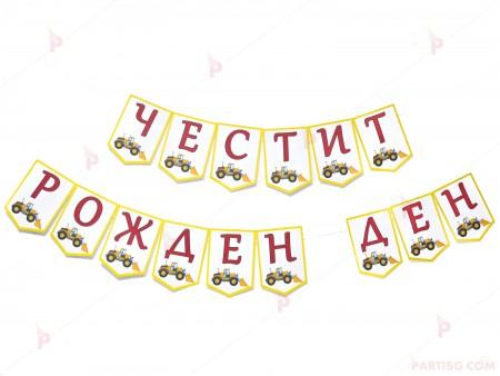 """Надпис/Банер """"Честит Рожден Ден"""" с декор тракторче"""