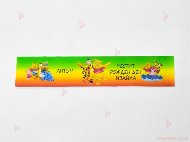 Етикет за вода с декор Мечо пух | 102PODARAKA.COM