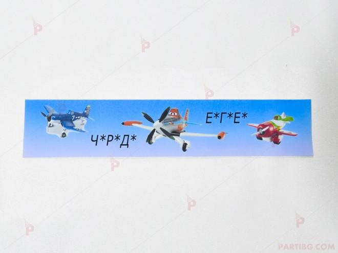 Етикет за вода с декор Самолетите | 102PODARAKA.COM