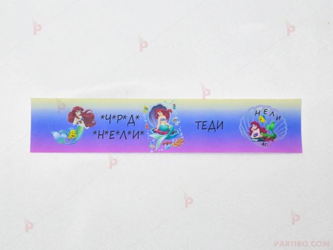 Етикет за вода с декор малката русалка Ариел | 102PODARAKA.COM
